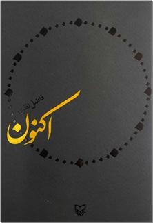 کتاب اکنون - فاضل نظری - شعر فارسی - خرید کتاب از: www.ashja.com - کتابسرای اشجع