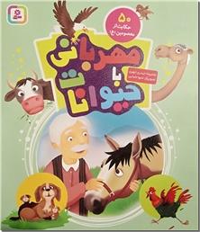 کتاب مهربانی با حیوانات - 50 حکایت از معصومین (ع) - خرید کتاب از: www.ashja.com - کتابسرای اشجع