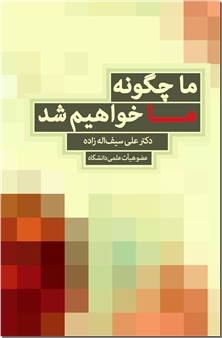 کتاب ما چگونه ما خواهیم شد - دلایل عقب ماندگی و راهکار حرکت به سوی پیشرفت - خرید کتاب از: www.ashja.com - کتابسرای اشجع