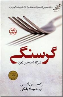 کتاب گرسنگی - سرگذشت بدن من - خرید کتاب از: www.ashja.com - کتابسرای اشجع