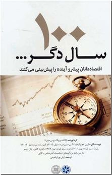 کتاب 100 سال دگر... - اقتصاددانان پیشرو آینده را پیش بینی می کنند - خرید کتاب از: www.ashja.com - کتابسرای اشجع