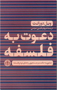 کتاب دعوت به فلسفه - عشق به حکمت و جستجوی راه های نو در فلسفه - خرید کتاب از: www.ashja.com - کتابسرای اشجع