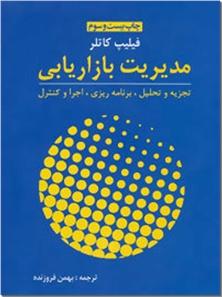 کتاب مدیریت بازاریابی - برنامه ریزی و کنترل و اجرا در بازاریابی - خرید کتاب از: www.ashja.com - کتابسرای اشجع