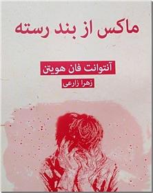 کتاب ماکس از بند رسته - ادبیات داستانی پلیسی - خرید کتاب از: www.ashja.com - کتابسرای اشجع