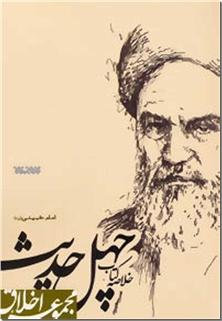 کتاب مجموعه اخلاق - جنود و عقل - شرح حدیث جنود عقل و جهل - خرید کتاب از: www.ashja.com - کتابسرای اشجع