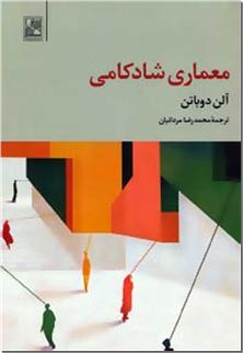 کتاب معماری شادکامی - روانشناسی شادی - خرید کتاب از: www.ashja.com - کتابسرای اشجع