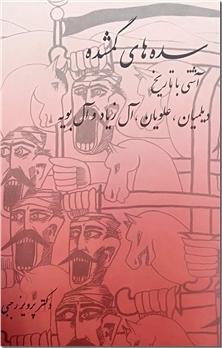 کتاب سده های گمشده 3 - دیلیمان تا آل بویه - کارنامه تاریخ ایران - خرید کتاب از: www.ashja.com - کتابسرای اشجع