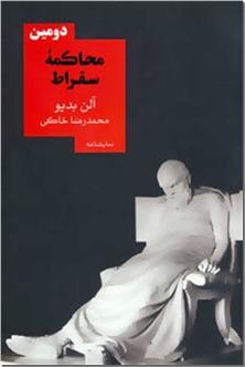 کتاب دومین محاکمه سقراط - ادبیات - نمایشنامه - خرید کتاب از: www.ashja.com - کتابسرای اشجع