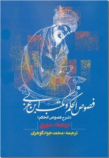 کتاب فصوص الحکم و مکتب ابن عربی - شرحی بر فصوص الحکم - خرید کتاب از: www.ashja.com - کتابسرای اشجع