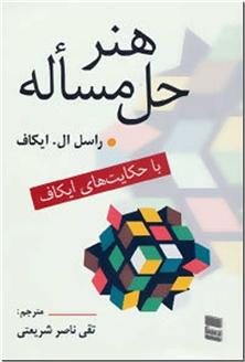 کتاب هنر حل مساله - با حکایت های ایکاف - خرید کتاب از: www.ashja.com - کتابسرای اشجع