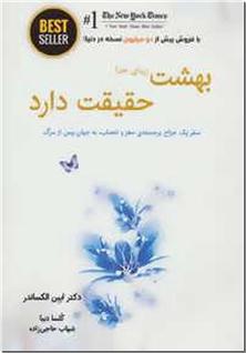 کتاب بهشت زیبای خدا حقیقت دارد - سفری به جهان پس از مرگ - خرید کتاب از: www.ashja.com - کتابسرای اشجع