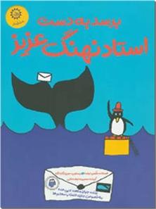 کتاب برسد به دست استاد نهنگ عزیز - داستان نوجوانان - خرید کتاب از: www.ashja.com - کتابسرای اشجع