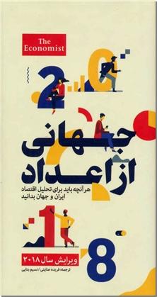 کتاب جهانی از اعداد - هرآنچه باید برای تحلیل اقتصاد ایران و جهان بدانید - خرید کتاب از: www.ashja.com - کتابسرای اشجع