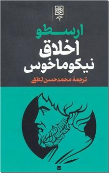 کتاب مجموعه آثار ارسطو - 3 جلدی - فلسفه و منطق - خرید کتاب از: www.ashja.com - کتابسرای اشجع