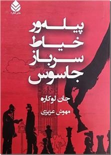 کتاب پیله ور خیاط سرباز جاسوس - ادبیات داستانی - رمان - خرید کتاب از: www.ashja.com - کتابسرای اشجع