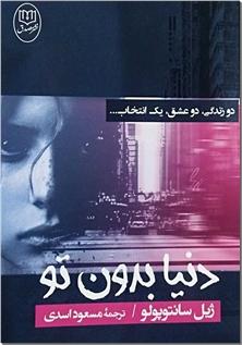 کتاب دنیا بدون تو - دو زندگی دو عشق دو انتخاب - خرید کتاب از: www.ashja.com - کتابسرای اشجع