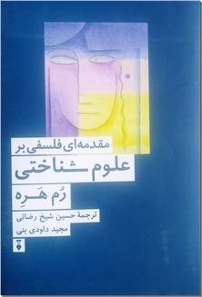 کتاب مقدمه ای فلسفی بر علوم شناختی - بررسی جامع از علوم شناختی در معنای کامل آن - خرید کتاب از: www.ashja.com - کتابسرای اشجع