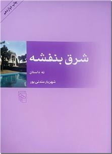 کتاب شرق بنفشه - نه داستان کوتاه - خرید کتاب از: www.ashja.com - کتابسرای اشجع