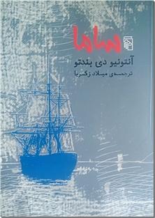 کتاب ساما - ادبیات داستانی - رمان - خرید کتاب از: www.ashja.com - کتابسرای اشجع
