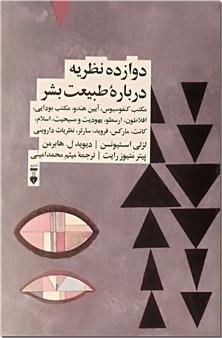 کتاب دوازده نظریه درباره طبیعت بشر - کتابی برای کسانی که به دنبال فلسفه زندگی هستند - خرید کتاب از: www.ashja.com - کتابسرای اشجع