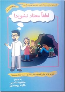 کتاب لطفا معتاد نشوید - تقدیم به عزیزانی که دوستدار نعتاد و دشمن اعتیاد هستند - خرید کتاب از: www.ashja.com - کتابسرای اشجع