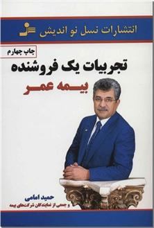کتاب تجربیات یک فروشنده بیمه عمر - و جمعی از نمایندگان شرکت های بیمه - خرید کتاب از: www.ashja.com - کتابسرای اشجع