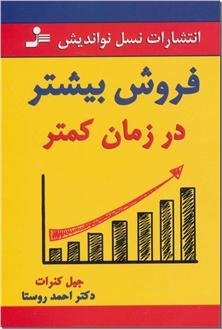 کتاب فروش بیشتر در زمان کمتر - راهبردهای آزموده شده برای مدیریت زمان - خرید کتاب از: www.ashja.com - کتابسرای اشجع