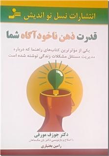 کتاب قدرت ذهن ناخودآگاه شما - مدیریت مساقل  مشکلات زندگی - خرید کتاب از: www.ashja.com - کتابسرای اشجع