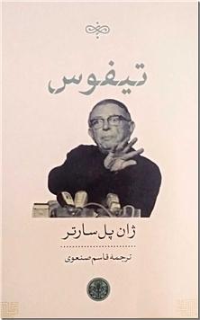 کتاب تیفوس - سارتر - حتی از تیفوس هم می شود پول درآورد - خرید کتاب از: www.ashja.com - کتابسرای اشجع