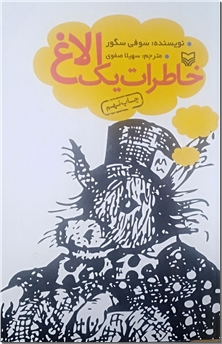 کتاب خاطرات یک الاغ - ادبیات داستانی - خرید کتاب از: www.ashja.com - کتابسرای اشجع