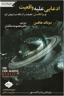 کتاب فراوانی همین حالا - زندگی تان را ارتقاء دهید - خرید کتاب از: www.ashja.com - کتابسرای اشجع