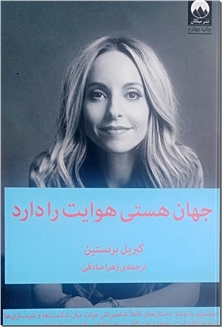 کتاب جهان هستی هوایت را دارد - جرأت بیان شکست و شرمساری - خرید کتاب از: www.ashja.com - کتابسرای اشجع