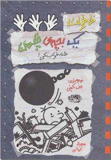 کتاب خاطرات یک بچه چلمن 14 - ذووب می شویم - خرید کتاب از: www.ashja.com - کتابسرای اشجع