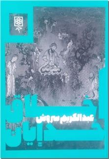 کتاب اخلاق خدایان - 8 مقاله با مفاهیم آزادی، عدل، ایمان - خرید کتاب از: www.ashja.com - کتابسرای اشجع
