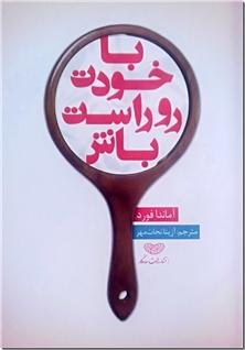 کتاب با خودت روراست باش - کتابی روانشناسی برای دختران نوجوان - خرید کتاب از: www.ashja.com - کتابسرای اشجع