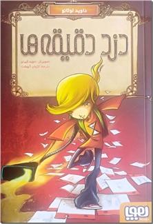 کتاب دزد دقیقه ها - فکر کن روز تولدت از تقویم حذف شه - رمان نوجوانان - خرید کتاب از: www.ashja.com - کتابسرای اشجع