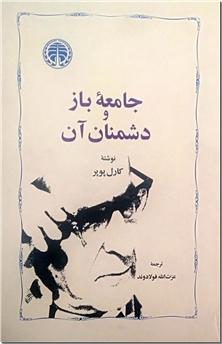 کتاب جامعه باز و دشمنان آن - دفاعی پر قدرت و ژرف از دموکراسی - خرید کتاب از: www.ashja.com - کتابسرای اشجع