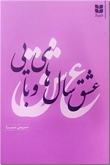 کتاب عشق سال های وبایی - داستانی کوتاه نوشته سیروس شمیسا - خرید کتاب از: www.ashja.com - کتابسرای اشجع