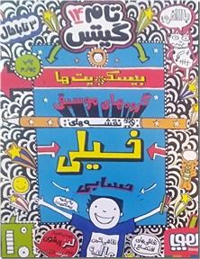 کتاب تام گیتس 14 - گروه های موسیقی - نقشه های خیلی حسابی و بیسکوئیت ها - خرید کتاب از: www.ashja.com - کتابسرای اشجع