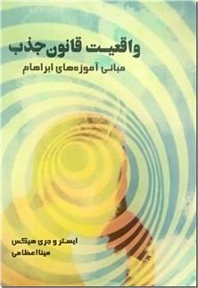 کتاب واقعیت قانون جذب - مبانی آموزه های ابراهام - خرید کتاب از: www.ashja.com - کتابسرای اشجع