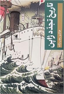 کتاب تاریخ تجدد ژاپن - رویداد های مهم دوران امپراطوری میجی - خرید کتاب از: www.ashja.com - کتابسرای اشجع