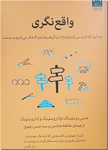 کتاب واقع نگری - ده دلیل که ثابت می کند اوضاع دنیا آنقدرها هم که فکر می کنیم بد نیست - خرید کتاب از: www.ashja.com - کتابسرای اشجع