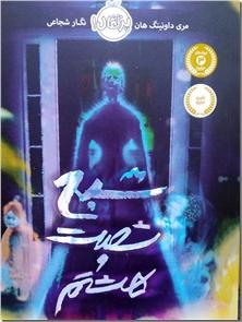 کتاب شبح شصت و هشتم - رمان نوجوانان - خرید کتاب از: www.ashja.com - کتابسرای اشجع