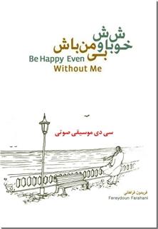 کتاب خوش باش و بی من باش  -  CD - موسیقی با صدای فریدون فراهانی - خرید کتاب از: www.ashja.com - کتابسرای اشجع