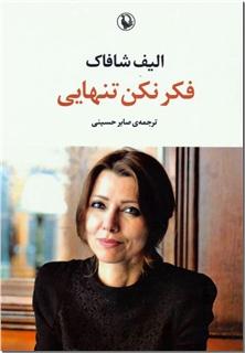 کتاب فکر نکن تنهایی - ادبیات داستانی - رمان - خرید کتاب از: www.ashja.com - کتابسرای اشجع