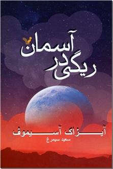 کتاب ریگی در آسمان - ادبیات داستانی - رمان - خرید کتاب از: www.ashja.com - کتابسرای اشجع