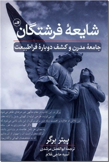 کتاب شایعه فرشتگان - جامعه مدرن و کشف دوباره فراطبیعت - دین و جامعه شناسی - خرید کتاب از: www.ashja.com - کتابسرای اشجع