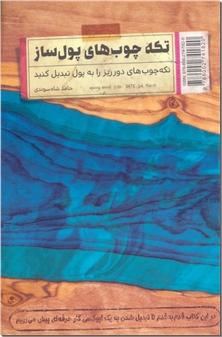 کتاب تکه چوب های پول ساز - ترکیب و پرداخت چوب و رزین - خرید کتاب از: www.ashja.com - کتابسرای اشجع