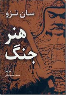 کتاب هنر جنگ - چگونگی هدایت جنگ - خرید کتاب از: www.ashja.com - کتابسرای اشجع