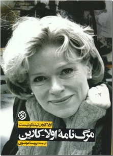 کتاب مرگ نامه اولا کارین - زندگینامه گوینده مشهور سوئدی - خرید کتاب از: www.ashja.com - کتابسرای اشجع